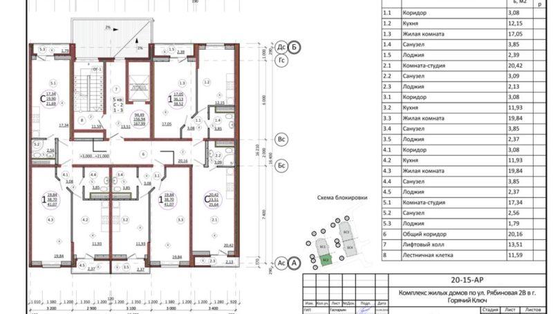thumbnail of 9 (БС2) План типового этажа на отм. +3,000…+21,000